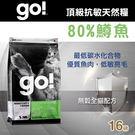 【毛麻吉寵物舖】Go! 80%淡水鱒魚無穀貓糧配方(16磅)-WDJ推薦 貓飼料/貓乾乾