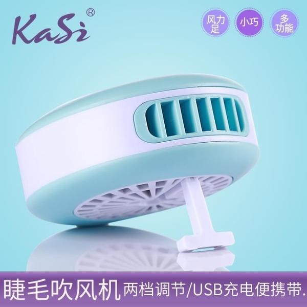 睫毛吹風機 KaSi嫁接睫毛吹風機電吹風美睫小風扇帶小鏡子工具電動睫毛吹干器 漫步雲端