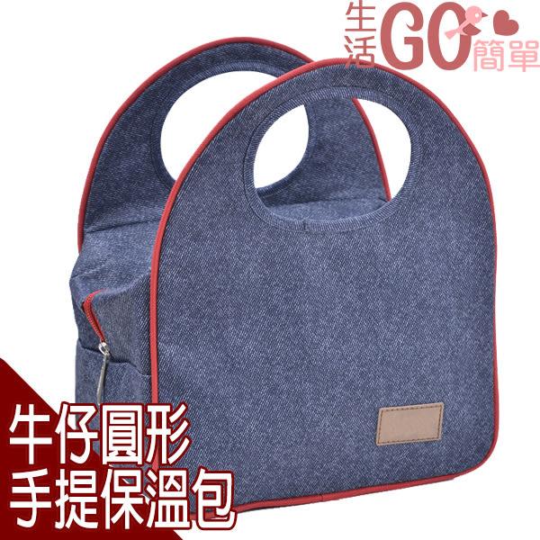 生活用品 時尚經典牛仔圓形手提保溫便當包 保溫保冷袋 便當袋 9款【生活Go簡單】現貨販售