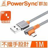 群加 Micro USB L型90度傳輸充電線-灰色1米 (C2UFD810)