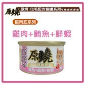 【力奇】原燒貓罐-雞肉底系列(雞肉+鮪魚+鮮蝦)80g -24元/罐 可超取(C182F06)
