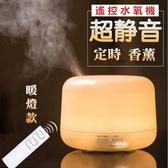 (組)hoi實驗室香氛-香氛精油10ml木質棉花 + 智能遙控水氧機