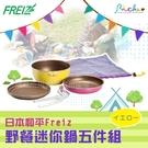 日本和平Freiz野餐迷你鍋五件組-黃