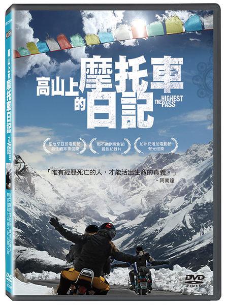 高山上的摩托車日記 DVD The Highest Pass (購潮8)