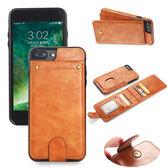 IPhone 8 Plus 插卡手機皮套 可拆分款式 錢包款防摔保護殼 支架全包邊軟殼 二合一保護皮套 多功能