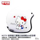 三麗鷗 HELLO KITTY 正版授權安全帽 現貨 台灣製造 3/4 半罩騎士帽 凱蒂貓 EVO 哈家人