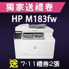 【獨家加碼送200元7-11禮券】HP Color LaserJet Pro MFP M183fw 彩色雷射複合機 /適用 HP W2310A/W2311A/W2312A/W2313A