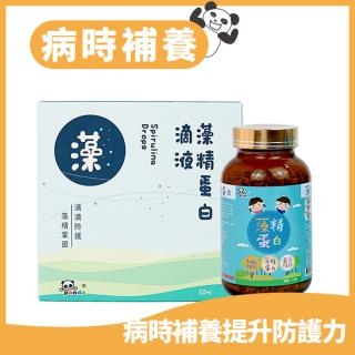 【194669329】Panda baby平時防護組合~ 藻精蛋白滴液+藻精蛋白粉 鑫耀生技