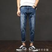 破洞牛仔褲男士修身寬鬆哈倫直筒款九分潮流小腳褲子 千千女鞋