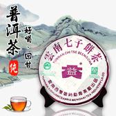 普洱茶 雲南七子餅