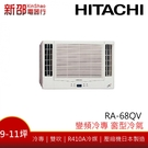*~新家電錧~*【HITACHI日立 RA-68QV】變頻窗型冷專雙吹~含安裝
