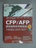 【書寶二手書T2/進修考試_ZIA】CFP/AFP課程精華與考題精選_廖慶憲