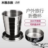鳴順 304不銹鋼折疊水杯便攜可裝沸水可伸縮戶外旅行壓縮杯隨手杯 微愛家居