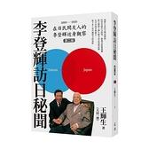 李登輝訪日秘聞(第二版)