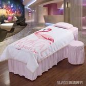 水洗棉美容床罩四件套通用簡約美容院床品spa梯形洗頭床罩YYP 琉璃美衣