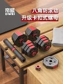 帝威 啞鈴男士健身家用練臂肌杠鈴運動健身器材一對可拆卸20/30kg