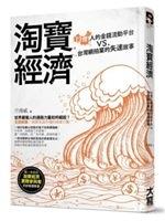 二手書《淘寶經濟:13億人的金錢流動平台vs.台灣網拍業的失速故事》 R2Y ISBN:9865695022