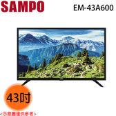 【SAMPO聲寶】43吋 超質美LED低藍光 EM-43A600 送貨到府