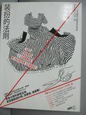 【書寶二手書T9/設計_HAH】裝扮的法則_艾佛列.卡布雷拉
