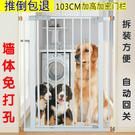 寵物狗圍欄 狗狗籠子 柵欄 門欄 室內大型犬樓梯隔離欄防護欄泰迪金毛  快速出貨