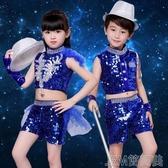 兒童爵士舞服男現代舞街舞錶演服裝女童亮片爵士幼稚園演出服 簡而美