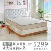 【IKHOUSE】舒夢 乳膠硬式獨立筒床墊-添加乳膠-雙人5尺