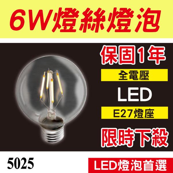 【奇亮科技】愛迪生 6W LED燈絲燈泡 E27接頭 全電壓 黃光工業復古球型 保固一年含稅 F1-A5025