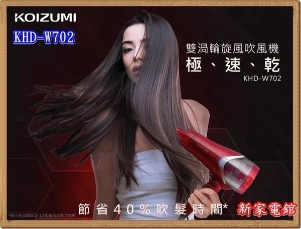 *~新家電錧~*【KOIZUMI KHD-W702小泉成器 雙渦輪旋風吹風機】 【實體店面】