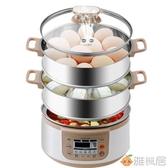電蒸鍋家用多功能大容量智慧蒸籠蒸鍋蒸菜神器 220V 雅楓居