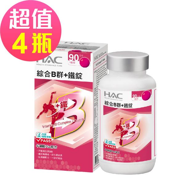 【永信HAC】綜合B群+鐵錠x4瓶(90錠/瓶)
