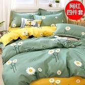 床上用品床被單被子床單床單床罩水洗棉四件套被套秋冬【小檸檬3C】