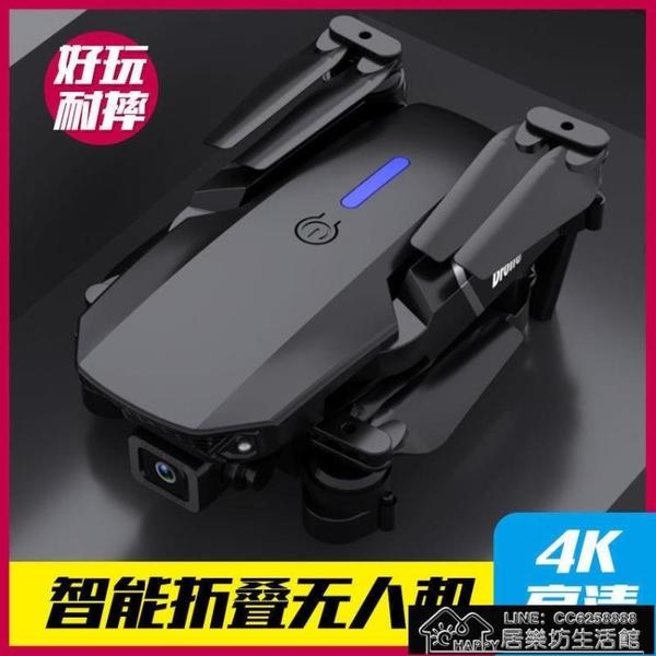 快速出貨 無人幾無人機雙攝象頭4K高清航拍折疊耐摔長續航遙控兒童【2021新年鉅惠】