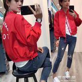短外套女春秋韓版短款飛行服寬鬆紅色百搭春季夾克女外套 可可鞋櫃