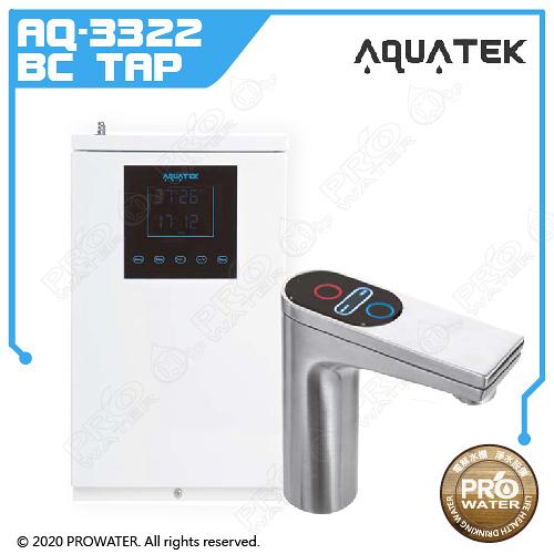 【沛宸AQUATEK】AQ-3322櫥下型加熱器/觸控龍頭/熱交換 BC TAP觸控式櫥下型飲水機//榮獲一級節能標章
