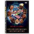 美國‧請聽我說DVD...