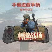 魔卡特 手機遊戲手柄 3D遥杆 可充电 刺激战场 荒野行动 终结者2 游戏手柄 摇杆 续航久 吃鸡手柄