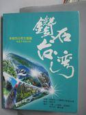 【書寶二手書T7/科學_ZDZ】鑽石台灣多樣性自然生態篇-瑰麗多彩的土地_陳郁秀