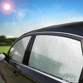 汽車遮陽簾防曬隔熱遮陽擋前擋風玻璃遮陽板夏季車內窗簾擋光神器