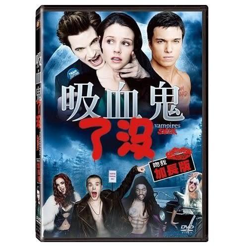 吸血鬼了沒 DVD (吻我加長版)  (購潮8)
