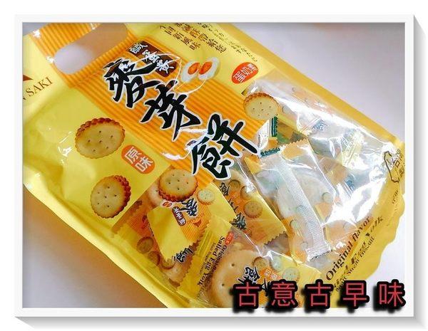 古意古早味 崑崎鹹蛋麥芽餅 (原味/崑崎/200公克/蛋奶素) 懷舊零食 鹹蛋黃 麥芽餅 餅乾