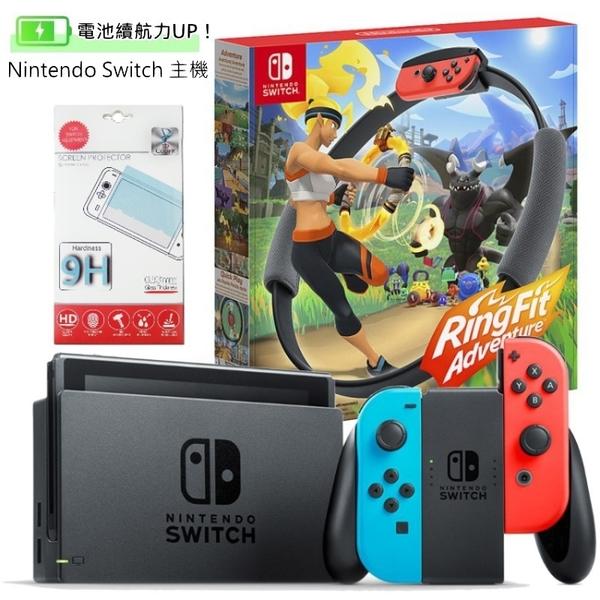 【NS主機 健身冒險組】Switch 主機+健身環大冒險 Ring Fit 同捆組+玻璃貼【台中星光電玩】