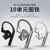KZ E10 藍牙耳機 無線耳機 藍牙圈鐵 十單元 雙耳 遊戲 帶麥 吃雞 觸控 運動 跑步