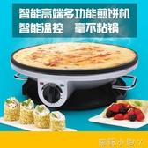 德國薄餅機 薄餅鐺烙餅機家用 煎餅機烤餅鍋春捲機煎餅機 NMS220v蘿莉小腳ㄚ