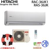 【HITACHI日立】5-7坪 變頻分離式冷氣 RAC-36JK1 / RAS-36JK1 免運費 送基本安裝