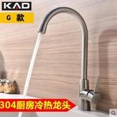 可旋轉冷熱廚房水龍頭304不銹鋼洗菜盆洗碗池 水槽洗衣池龍頭家用