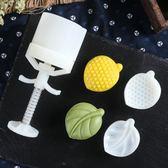 手壓式綠豆冰糕模具冰皮月餅模家用自制榴蓮芒果形狀流心月餅壓模【百貨週年慶】