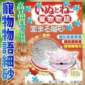 此商品48小時內快速出貨》寵物物語細砂貓砂-18lb(用量省非常經濟)共1包(另有3包賣場)超取限1包