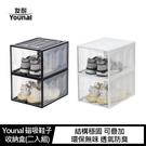【愛瘋潮】 Younal 磁吸鞋子收納盒(二入組) 磁吸收納 磁吸鞋盒 透明鞋盒 鞋櫃