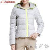 KAPPA 限量女款羽絨外套(連帽)FC76-K005-7