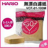 HARIO VCF-01-100M 1-2人份 無漂白錐型濾紙 100張 日本原裝進口品質佳